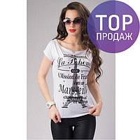 Женская футболка с надписью, разные цвета, короткий рукав / женская стильная футболка, приталенная, новинка