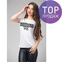 Женская летняя футболка с надписью, стильная, приталенная / женская модная футболка, разные цвета