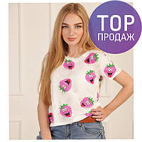 Женская летняя футболка с клубникой, белая, приталенная / стильная легкая футболка с рисунком, новинка 2017