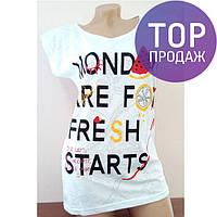 Женская белая футболка с надписью, стильная, длинная / женская модная футболка, прилегающая, 2017