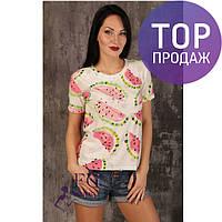 Женская летняя белая футболка с арбузом, приталенная / женская стильная футболка, короткий рукав, с рисунком