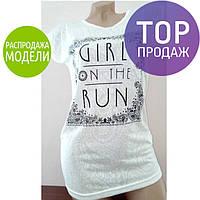 Женская летняя футболка с надписью, разные цвета / женская длинная футболка, прилегающая, новинка