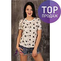 Женская белая футболка с принтом, со звездами, стильная / женская красивая футболка, приталенная, новинка 2017