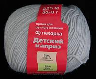 """Нитки  для ручного вязания,  пряжа """"Детский Каприз Светло-серый"""" (полушерсть)"""