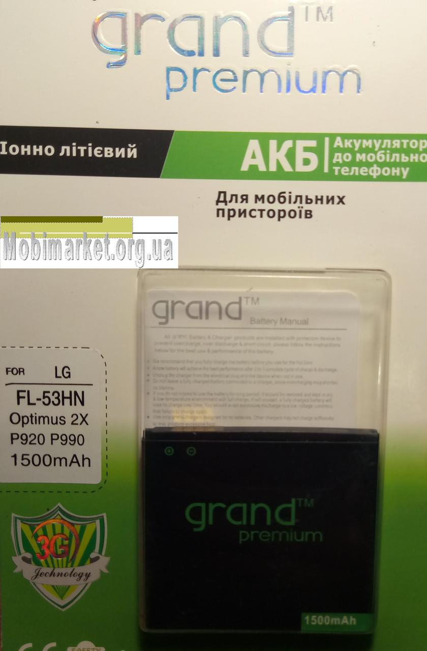 Акумулятор FL-53HN GRAND Premium для LG P990 Optimus 2x, P920 Optimus 3D 1500mAh Original
