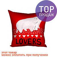 Подушка Lovers  / интерьерные поддушки