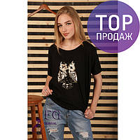 Женская стильная футболка с пайетками, с совой, разные цвета / женская модная футболка, свободная, удобная