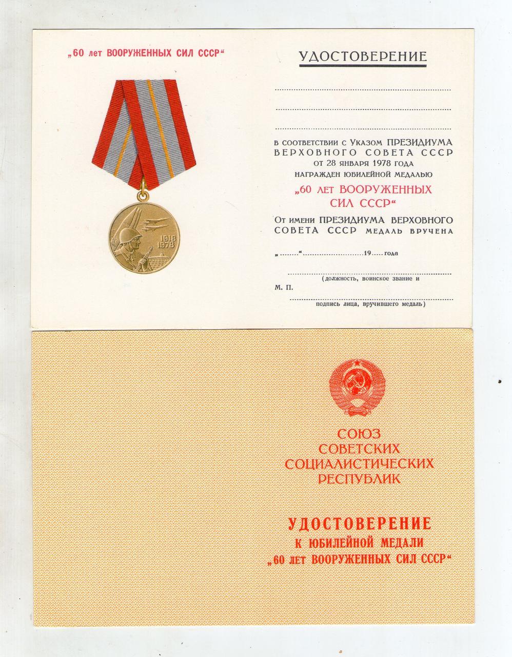 Удостоверение к медали 60 лет ВС СССР чистое