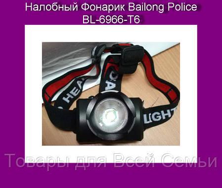 Налобный Фонарик Bailong Police BL-6966-T6, фото 2