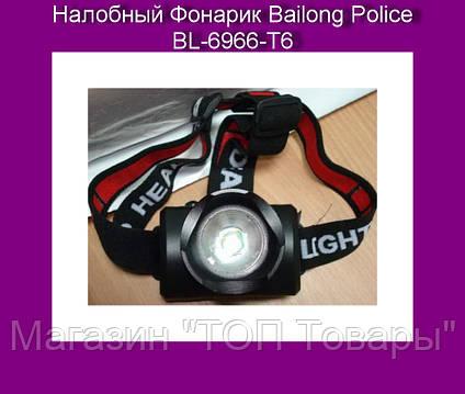 Налобный Фонарик Bailong Police BL-6966-T6!Опт, фото 2