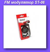 FM модулятор ST-08 Bluetooth,FM-трансми́ттер в авто!Опт