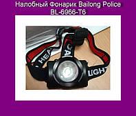 Налобный Фонарик Bailong Police BL-6966-T6