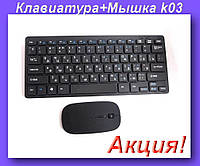 Клавиатура + Мышка Безпроводная wireless k03,Беспроводной комплект!Акция