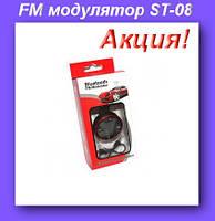 FM модулятор ST-08 Bluetooth,FM-трансми́ттер в авто!Акция