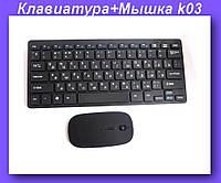 Клавиатура + Мышка Безпроводная wireless k03,Беспроводной комплект!Опт