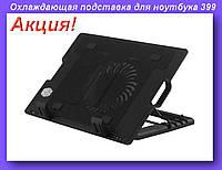Охлаждающая подставка для ноутбука 399,Подставка под ноут!Акция