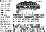 Диодный мост EAGLE Talon MITSUBISHI Eclipse Galant Lancer Space Wagon PLYMOUTH Laser HYUNDAI H100 Excel Lantra, фото 2