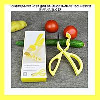 НОЖНИЦЫ-СЛАЙСЕР ДЛЯ БАНАНОВ BANANENSCHNEIDER BANANA SLICER