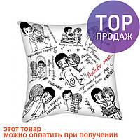 Подушка Любовь это... 30х30 см
