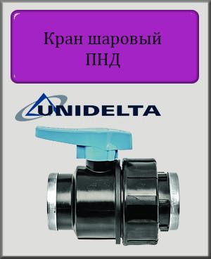 """Кран шаровый Unidelta 2"""" ВВ ПНД"""