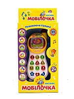 Телефон Кмітлива Мобілочка 0103 UK