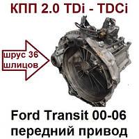 Коробка передач Ford Transit 2.0 TDI (00-06), КПП на 36 шлицов для Форд Транзит передний привод.