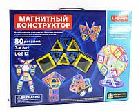 Магнитный конструктор 80 деталей в коробке, 49-37-7,5 см (Leqi-Toys)