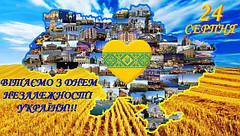 С Днем Независимости Украины!!! График работы 24-27 августа 2017 сайта 6km.com.ua