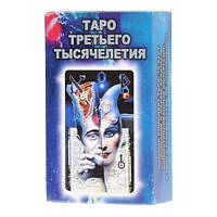 Таро Рериха/ Таро Третьего тысячилетия