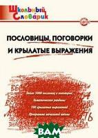 Клюхина И.В. Пословицы, поговорки и крылатые выражения. Начальная школа. ФГОС