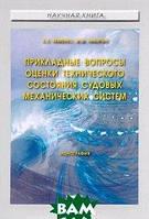 А. В. Неменко, М. М. Никитин Прикладные вопросы оценки технического состояния судовых механических систем