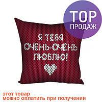 Подушка Я тебя очень-очень люблю 40х40 см / оригинальный подарок