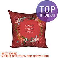 Подушка Самая лучшая мама 40х40 см / оригинальный подарок