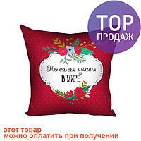 Подушка Ты самая лучшая в мире 40х40 см / оригинальный подарок