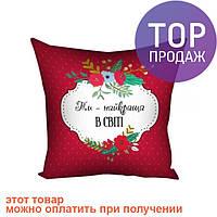 Подушка Ти найкраща в світі 40х40 см / оригинальный подарок