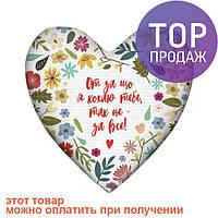 Подушка сердце За що я тебе Кохаю / оригинальный подарок