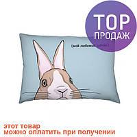 Подушка Мой Любимый Зайчик / оригинальный подарок