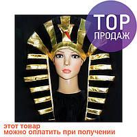 Шапка Фараона / Карнавальные головные уборы