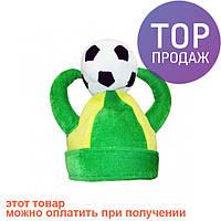 Шапка Футбол с рогами и мячом / Карнавальные головные уборы