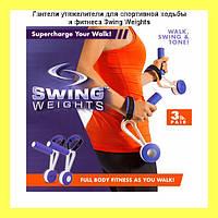 Гантели утяжелители для спортивной ходьбы и фитнеса Swing Weights!Акция