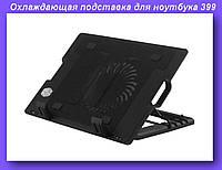 Охлаждающая подставка для ноутбука 399,Подставка под ноут!Опт