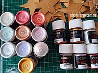 Полный набор из 10 скидкой!Пудры с эффектом искрящийся металлик Cernit Цернит Sparkling Metallic, фото 1