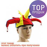 Шапка Шута с бубенчиками / Карнавальные головные уборы