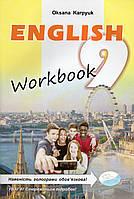 Робочий зошит з англійської мови, 9 клас. Карп'юк О. Д.