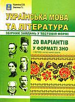 Українська мова та література. Тести. Куриліна О. В., Землянка Г. І.