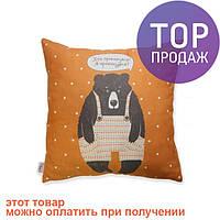 Подушка Медведь Orange / оригинальный подарок