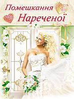 Набір для проведення весільного викупу