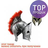 Шлем Римского Легионера / Карнавальные головные уборы