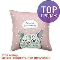 Подушка Влюбленный кот / оригинальный подарок