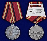 Медаль 20 лет вывода войск с Германии с документом